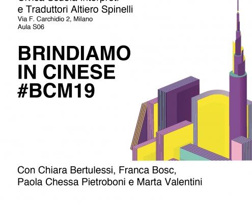 Bookcity Milano 2019 - Civica Scuola per Interpreti e Traduttori Altiero Spinelli